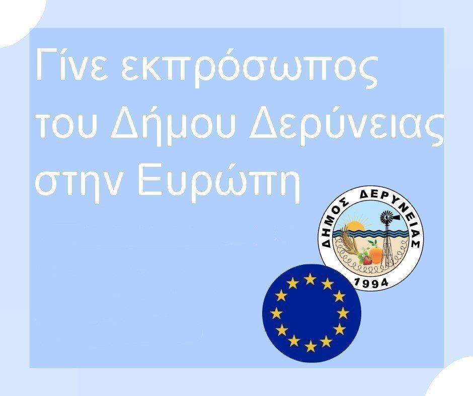 Participation of Deryneia Municipality in the European Programs Europe for Citizens and Erasmus +